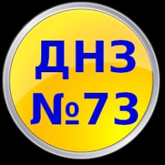 ДНЗ №73